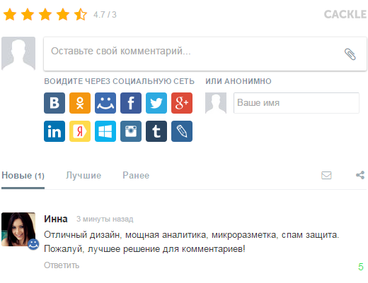 форма комментариев для сайта html