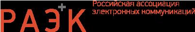 Российская соединение электронных коммуникаций